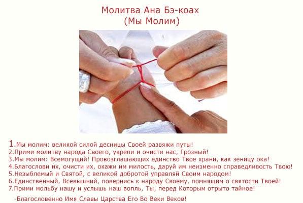 Как сделать себе красную нитку на руке 977