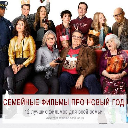 семейные фильмы про новый год