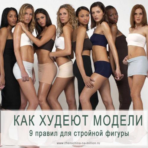 как худеют модели