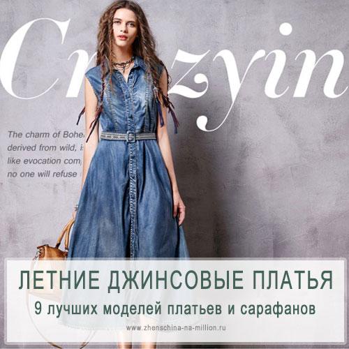 b507952cd72 Летние джинсовые платья в стиле бохо - 9 лучших моделей для лета