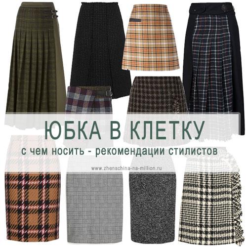 5564752e22a С чем носить юбку в клетку - лучшие образы на фото и рекомендации ...