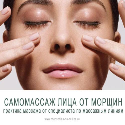 Савельева марина массаж лица